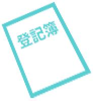 会社設立登記のイメージ画像