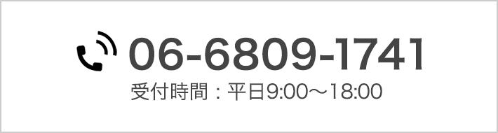 06-6809-1741 受付時間:平日9:00〜18:00