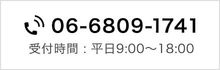 電話:06-6809-1741 受付時間:平日9:00~18:00